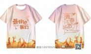 广东实验中学附属天河学校团结励志青春不散场十班全身印班服