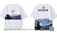 广西省桂林市第三中学6班星空文艺唯美简约励志五分袖班服