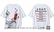浙江省温州市生命科学学院定制的个性创意中国风潮流励志毕业生物技术白色全身印中袖班服