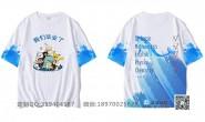 广东省佛山市三中1班理科卡通毕业创意泼墨短袖班服