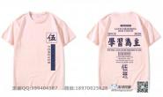 5班田字格学习为主励志创意简约粉色短袖班服