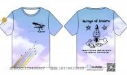 航空9班星星励志飞机彩虹唯美渐变全身印短袖班服